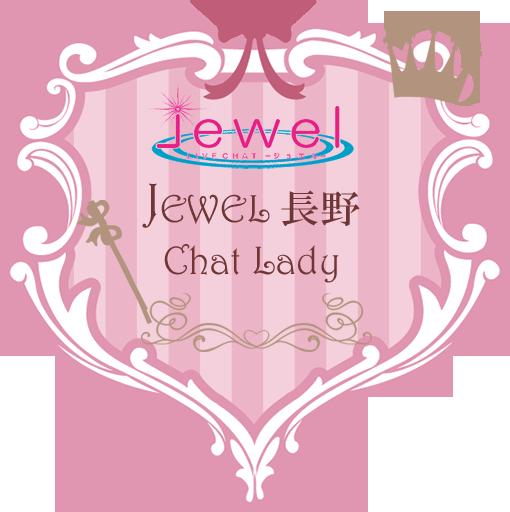 Jewel長野店 | 長野チャットレディ