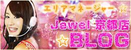 Jewel京都店Blog